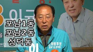 강원도의원후보 강릉시제3선거구 기호3 바른미래당 이규일