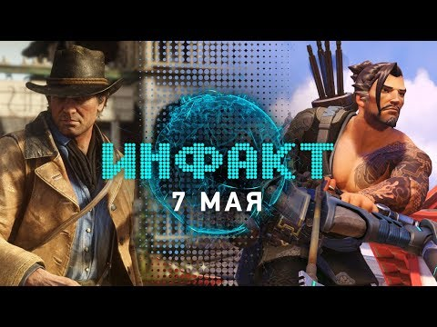 Black Ops 4 на ПК, Red Dead Redemption 2, Overwatch Rialto, Minecraft, Зал славы The Strong…
