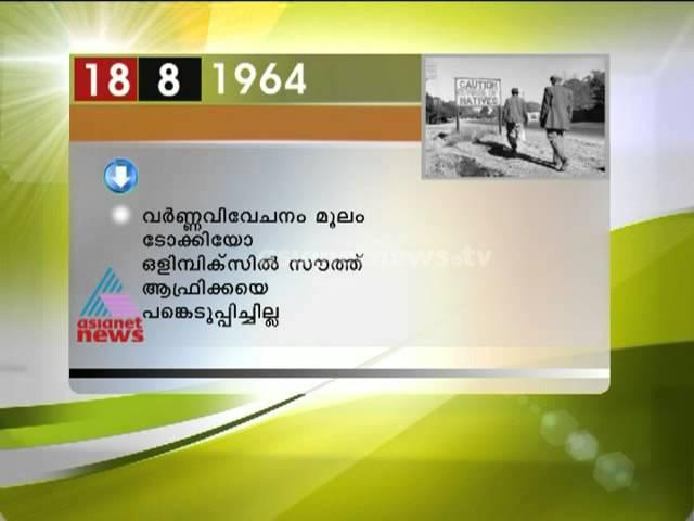 Historical Events on 29th July   ആഗസ്റ്റ്  18ലെ ചരിത്രസംഭവങ്ങൾ