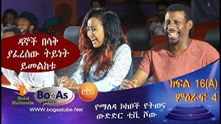 Ethiopia  Yemaleda Kokeboch Acting TV Show Season 4 Ep 16A የማለዳ ኮከቦች ምዕራፍ 4 ክፍል 16A