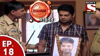 Bhanwar - ভাঙবর  - Episode 18- Dead or Alive