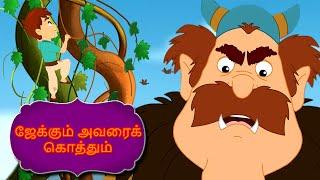 ஜேக்கும் அவரைக் கொத்தும் Jack And The Beanstalk - Fairy Tales In Tamil | Tamil Story For Children
