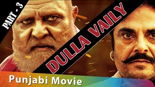 Latest Punjabi Movie 2019 : Dulla Vailly - Part 3 - Yograj Singh VS Guggu Gill - New Punjabi Movies