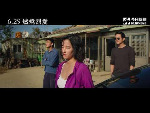 《燃燒烈愛》拍片現場好害羞 新人演員幫影帝打手槍