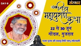 Vishesh - Shiv Katha By Pujya Sant Shree Kalu Giri Bapu Goswami Ji - 29 June | Gondal | Day 8