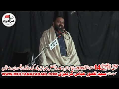 Zakir Zaigham Abbas Zaki I Majlis 20 Feb 2019 I Multan