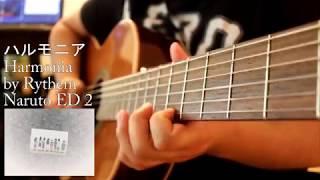 ハルモニア 「Harmonia」- Rythem (Guitar  Cover) Naruto ED 2