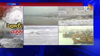 10TV Live Updates On Phethai Cyclone From Visakhapatnam   AP
