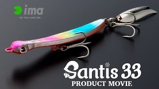 ima NEW PRODUCT SANTIS 33(サンティス 33) PRODUCT MOVIE