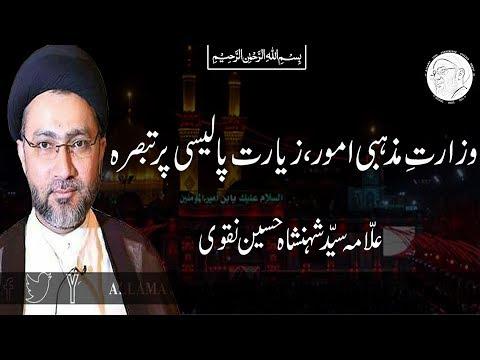 """[وزارتِ مذہبی امور،زیارت پالیسی پر تبصرہ] [""""Discussion on Ziyarat Policy by """"MORA]"""