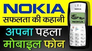 Nokia Success Story in Hindi   Fredrik Idestam Biography   Communications & IT Company   Smartphones
