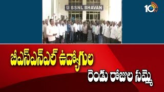 BSNL Employees 2nd Day Strike   Hyderabad   TS
