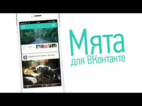 Обзор Мята для ВКонтакте: самые вкусные паблики и группы | UiP