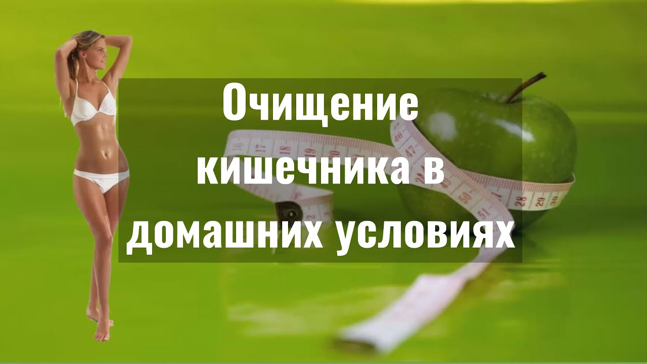Как очистить кишечник, эффективно и быстро - Вести. Медицина 11