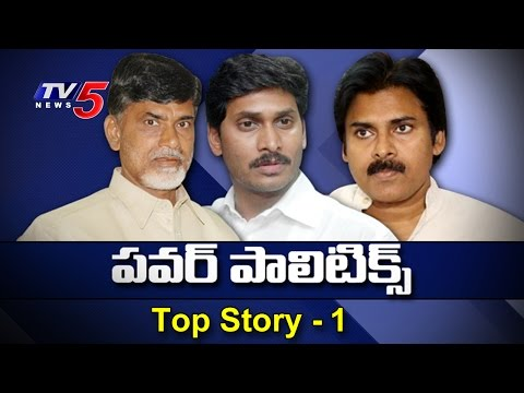 Is Pawan Kalyan Alternative To Chandrababu And YS Jagan | AP Politics | Top Story # 1 | TV5 News