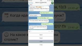 Демонстрация работы Telegram бота для бронирования столиков