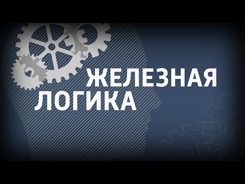 Железная логика с Сергеем Михеевым (20.01.17). Полная версия
