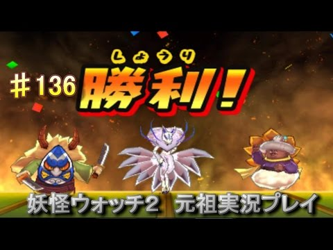 妖怪ウォッチ2 実況♯136地獄の8連戦!