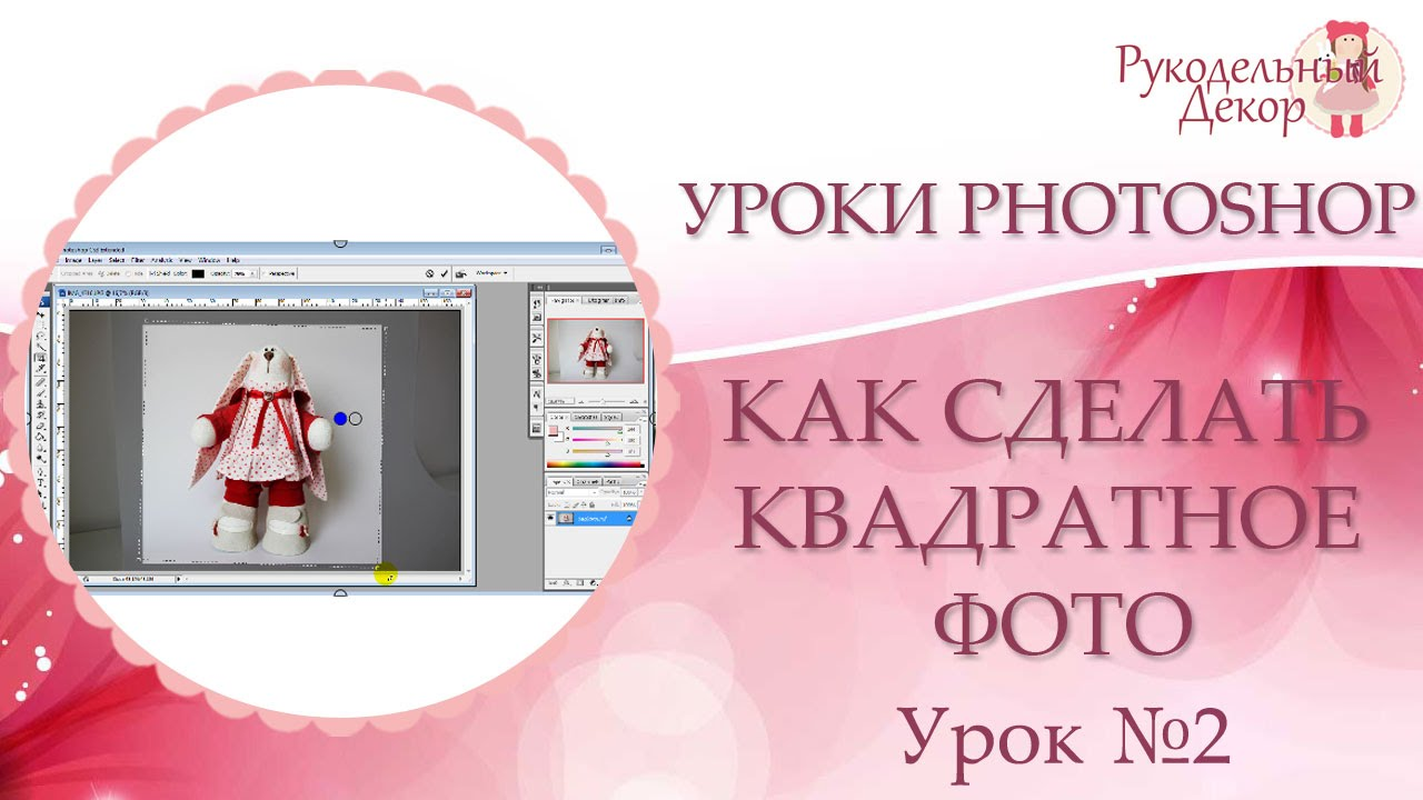 Как сделать в фотошопе квадратики