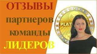 PlatinCoin Отзывы партнеров команды PLATINCOIN LIDERS о компании PLC GROUP AG