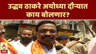 Ayodhya | Shivsena MP On Todays Rally | ABP Majha