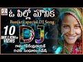 O Pilla Monika Telugu Song | Telangana Love Songs | Lalitha Audios And Videos Mp3