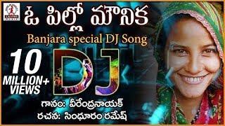 O Pilla Monika Telugu Song   Telangana Love Songs   Lalitha Audios And Videos