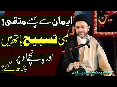 Eman Sy Pehly Muttaqi.. | Maulana Syed Shahenshah Hussain Naqvi | 4K
