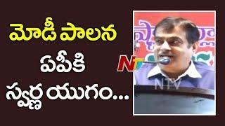 మోడీ హయాం ఏపీ కి స్వర్ణయుగం - Nitin Gadkari about Funds Allocated By Centre To AP | NTV