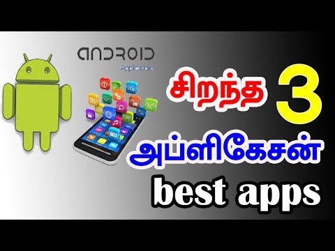 சிறந்த 3 அப்ளிகேசன் | Best 3 android apps |2017 december |Captain gpm
