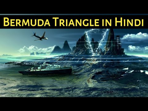(हिन्दी) MYSTERY OF BERMUDA TRIANGLE IN HINDI /2018/