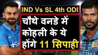 India Vs Sri Lanka 4th ODI: Team India Plying XI and Virat Kohli strategy | Headlines India