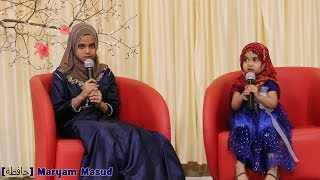 Must Watch: Maryam and Fatima are talking and reciting together
