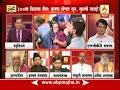 ABP Majha Vishesh : Section 377 verdict