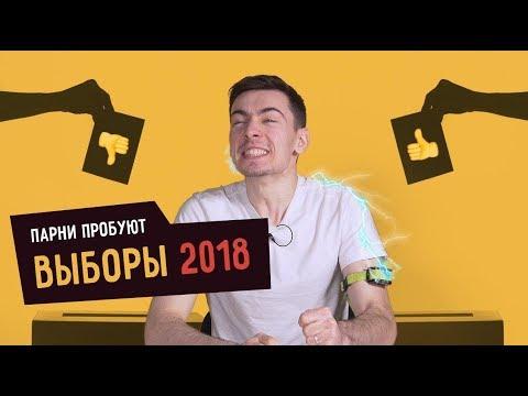 Парни пробуют ВЫБОРЫ 2018  ☑️