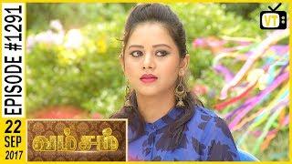 Vamsam - வம்சம்   Tamil Serial   Sun TV    Epi 1291   22/09/2017   Vision Time
