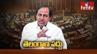 Telangana Assembly Budget Session Form Tomorrow  | hmtv
