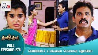 Ganga Tamil Serial | Episode 277 | 25 November 2017 | Ganga Latest Tamil Serial | Home Movie Makers
