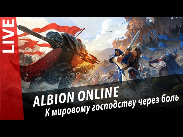 Albion Online | Malef & Brashmen [Запись]