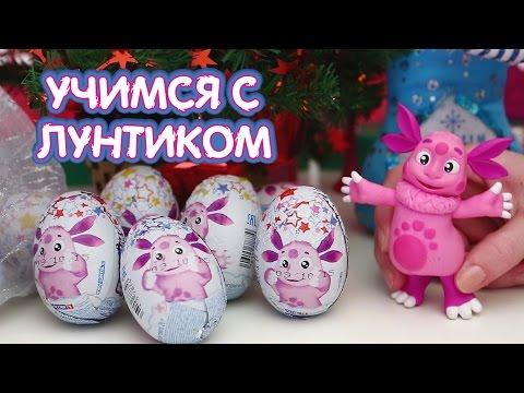 Учимся с Лунтиком - Дед Мороз дарит подарки. Новогоднее видео для детей.