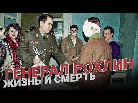 Генерал Рохлин: жизнь и...