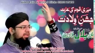 download lagu Meri Qom Ki Izzat Hey Jashn E Wiladat By gratis