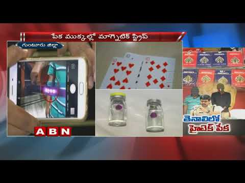 Police Busted Playing Cards Gang |  Hi-Tech Cheating | Guntur