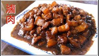 滷肉 台灣菜 真好味 真好食 頂呱呱 撈飯 撈麵 一流啊