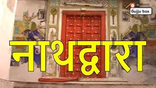 Shrinathji tour | Tourist attractions in Nathdwara | Shrinathji Satsang | Food market shrinathji