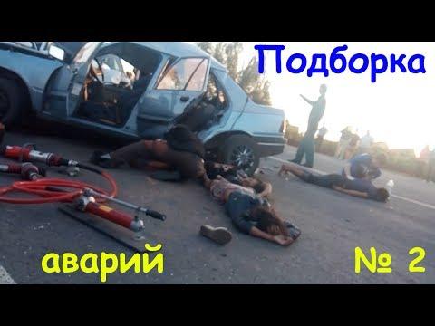 Жесткие аварии с трупами. Подборка № 2.