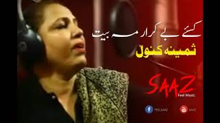 Download Cho Mana Kasse Be Karar Nabith - Samina Kanwal 3Gp Mp4