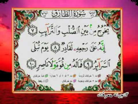 Al-Qur'an Al-Karim | Surah: Tariq| Learn to read The Noble Qur'an