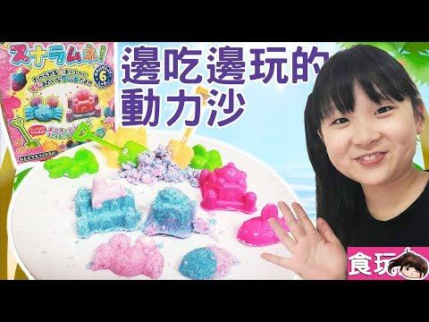 【食玩】可以吃的動力沙知育果子食玩玩具[NyoNyoTV妞妞TV玩具]