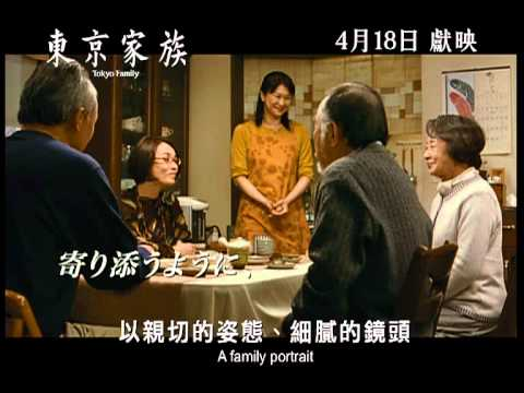 東京家族 (Tokyo Family)電影預告